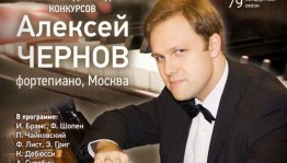 For the first time in Ufa: a laureate of Chaikovsky competition Alexei Chernov from Moscow