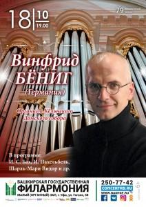 Концерт органиста Кёльнского Домского собора Винфрида Бёнига (Германия)