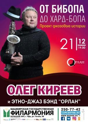 Олег Киреев и Этно-джаз бэнд «Орлан» представят уфимцам новую джазовую программу