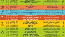 Башдрамтеатр и театр «Нур» участвуют в международном театральном фестивале в Буинске