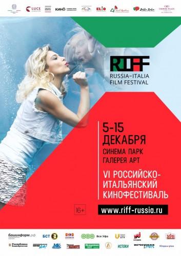 Фестиваль итальянского кино RIFF