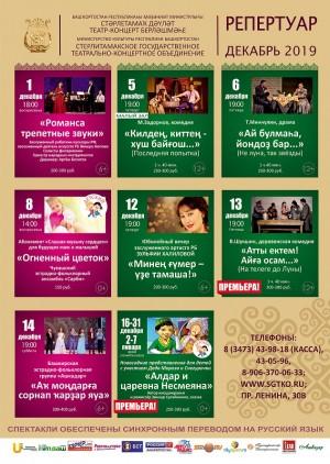 Репертуарный план Стерлитамакского государственного театрально-концертного объединения на декабрь 2019 г.