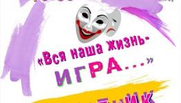 В НМТ им. М. Карима пройдёт театральный капустник