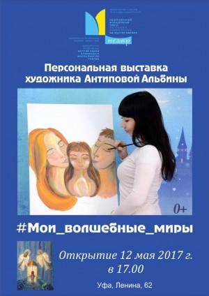 """Открытие выставки """"Мои волшебные миры"""""""