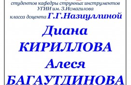 УГИИ им. З. Исмагилова приглашает на концерт студентов кафедры струнных инструментов