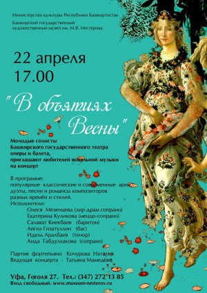 """Концерт """"В объятиях Весны"""" в БГХМ им. М.В. Нестерова"""