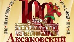 Башкирский театр оперы и балета приглашает на празднование 100-летия Аксаковского народного дома