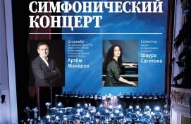 Башкирский театр оперы и балета приглашает на Симфонический концерт