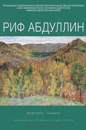 В Уфимской художественной галерее откроется персональная выставка произведений Рифа Абдуллина