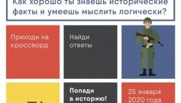 Примите участие во Всероссийском историческом кроссворде