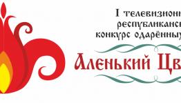 Завершился прием заявок на участие в конкурсе одаренных детей «Аленький цветочек»