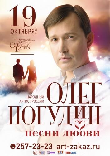 Народный артист России Олег Погудин. Песни любви