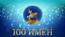 БСТ подвел промежуточные итоги всенародного голосования масштабного проекта «100 имен Башкортостана»