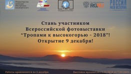 "All-Russian photo exhibition ""Paths to the highlands - 2018"" will reach Ufa"