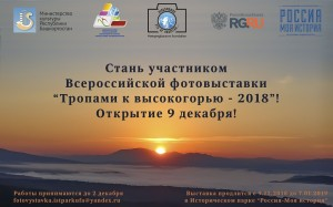 """All-Russian photo exhibition """"Paths to the highlands - 2018"""" will reach Ufa"""