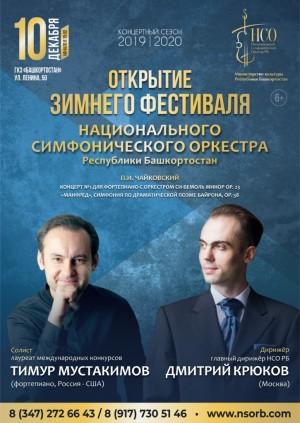 Зимний фестиваль Национального симфонического оркестра РБ откроет концерт с участием Тимура Мустакимова