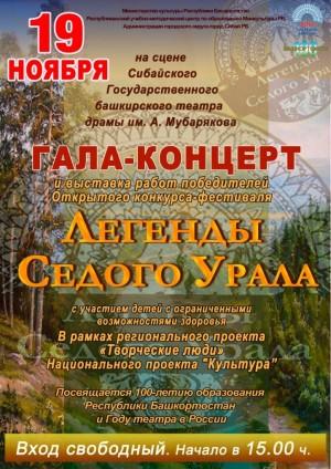 Гала-концерт победителей конкурса-фестиваля «Легенды седого Урала»