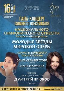 Зимний фестиваль НСО РБ: Молодые звёзды мировой оперы