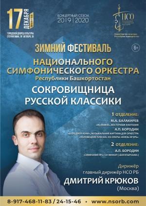 Зимний фестиваль НСО РБ в Стерлитамаке: Сокровищница русской классики