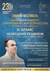 Зимний фестиваль НСО РБ: И. Брамс. Немецкий реквием