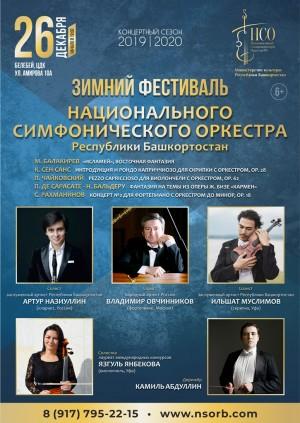 Зимний фестиваль НСО РБ в Белебее