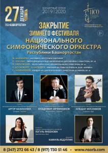 Закрытие Зимнего фестиваля НСО РБ