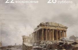 В музее им. М. Нестерова стартовал новый сезон Воскресного лектория