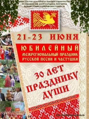 В республике состоится XV Межрегиональный праздник русской песни и частушки