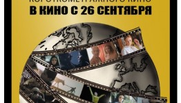 Кинотеатр «Родина» приглашает на Манхэттенский фестиваль короткометражного кино