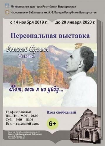 Персональная выставка художника А.Храмова