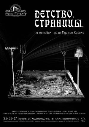 В Русском драмтеатре Стерлитамака представят премьеру к столетию Мустая Карима