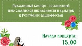 В Уфе пройдёт концерт ко Дню славянской письменности и культуры