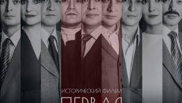 В городах и сёлах Башкортостана начались показы фильма «Первая Республика»