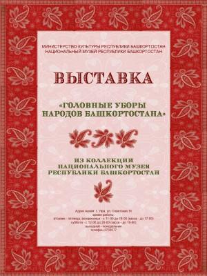 В Национальном музее Республики Башкортостан откроется выставка «Головные уборы народов Башкортостана»