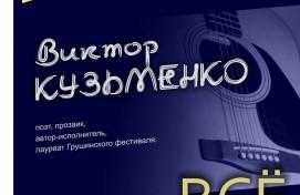 В Уфе пройдёт концерт автора-исполнителя Виктора Кузьменко