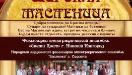 В Стерлитамакском районе проведут Масленицу с участием коллектива из Нижнего Новгорода
