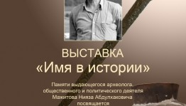 An exhibition dedicated to the memory of the outstanding archaeologist Niyaz Mazhitov will open in the National Museum of RB