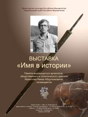 В Национальном музее РБ откроется выставка, посвящённая памяти выдающегося археолога Нияза Мажитова