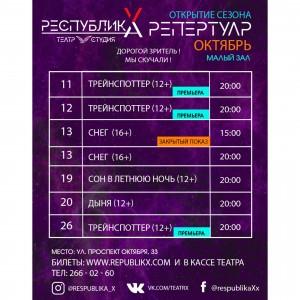 Независимый театр «РеспубликаХ» приглашает на премьеру спектакля «Трейнспоттер»