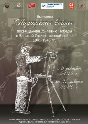 """Выставка """"Портреты войны"""""""