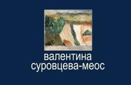 В Доме-музее А.Э.Тюлькина открылась выставка работ Валентины Суровцевой-Меос