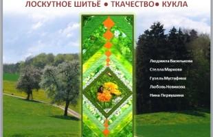 Дом-музей С.Т. Аксакова приглашает на выставку «Тропинка в лето»