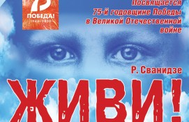 В Башкирском государственном театре кукол идёт подготовка спектакля к 75-летию Великой Победы