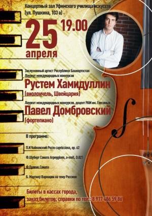 Уфимское училище искусств (колледж) приглашает на концерт виолончелиста Рустема Хамидуллина