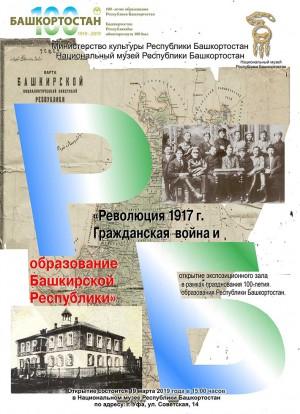 В Национальном музее РБ состоится открытие зала экспозиции «Революция 1917 года. Гражданская война и образование Башкирской Республики»