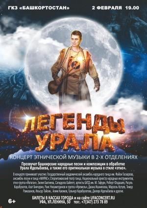 "Этно-концерт ""Легенды Урала"""