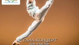 Солисты балета Мариинского и Михайловского театров Санкт-Петербурга выступят в Уфе