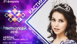 "The second Vice-Miss Russia-2017 will join the jury of the qualifying round of the ""Khyliukai-2018"" contest"