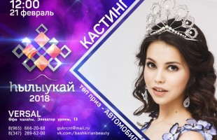 К жюри отборочного тура конкурса «Хылыукай-2018» присоединится Вторая Вице-Мисс России-2017