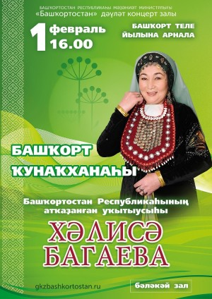 В  ГКЗ «Башкортостан» пройдёт творческий вечер заслуженного учителя РБ Халисы Багаевой